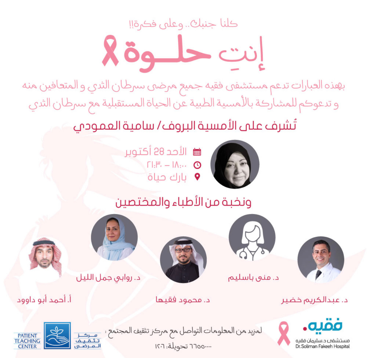 breast reconstruction  awarness campaign
