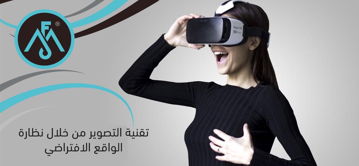 تقنية التصوير من خلال نظارة الواقع الإفتراضي- دكتور محمود فقيها